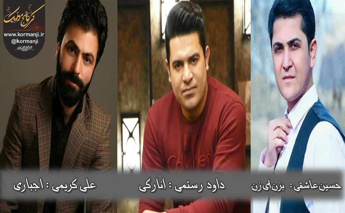 سه آهنگ جدید کرمانجی از علی کریمی حسین عاشقی و داود رستمی در کرمانج موزیک