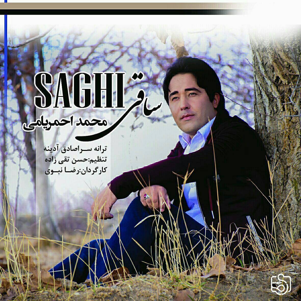 آهنگ و موزیک جدید و بسیارزیبا از  محمداحمریامی به نام ساقی