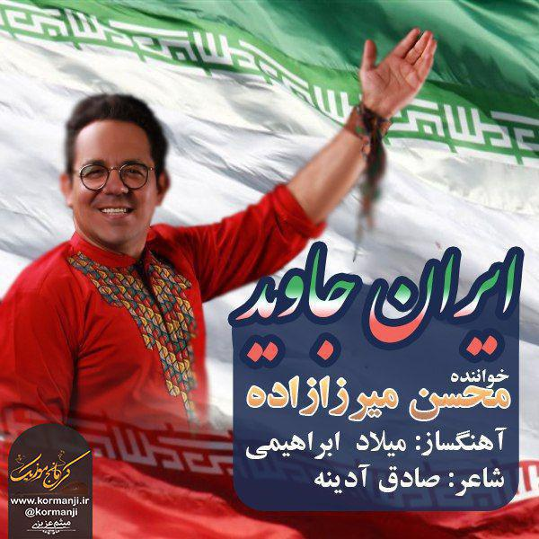 آهنگ جدید و بسیارزیبا از  محسن میرزازاده به نام ایران جاوید