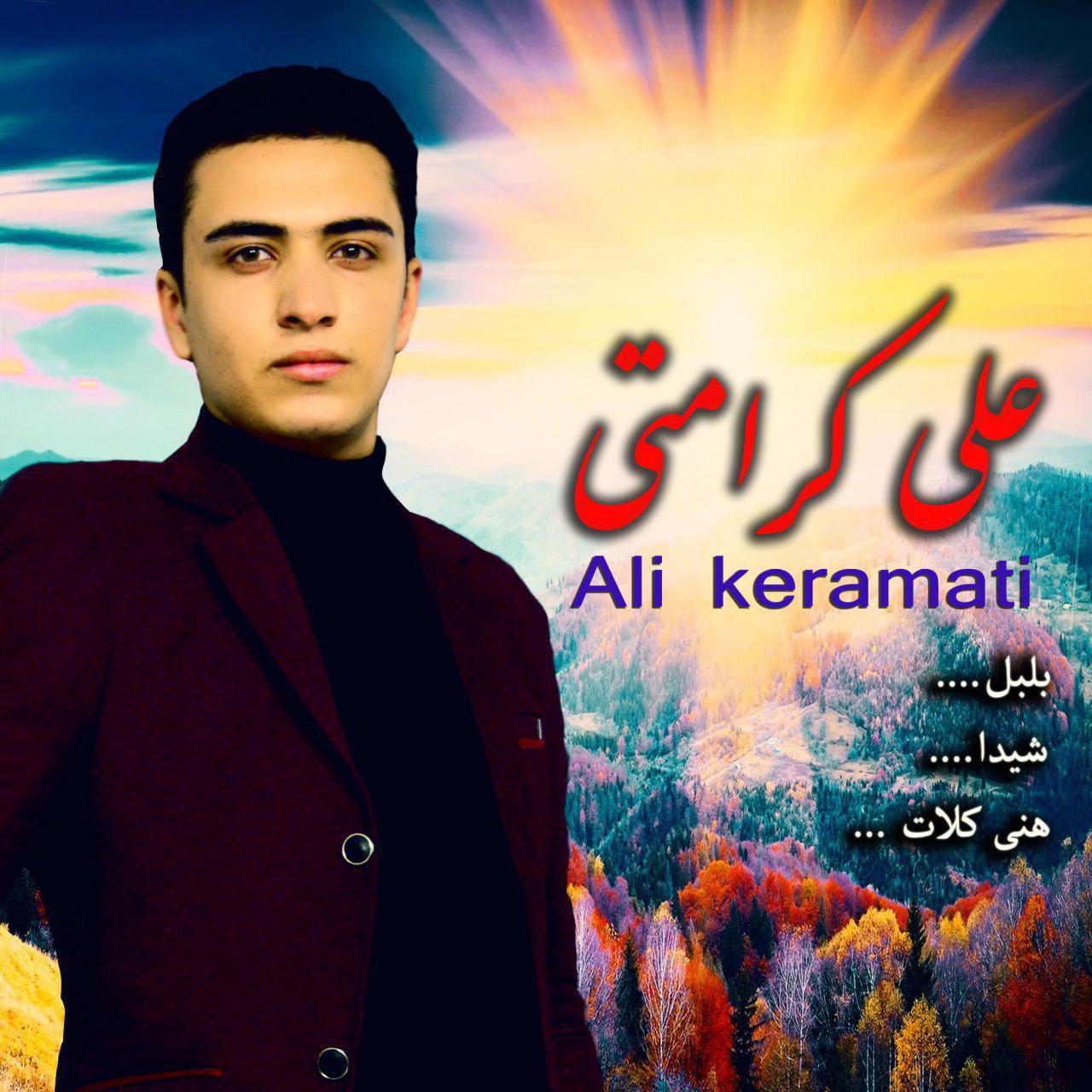اجرای بسیارزیبای سه آهنگ بسیارزیبا و خاطره انگیز از  علی کرامتی