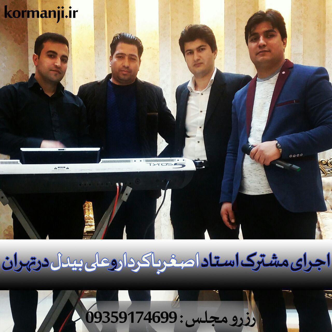 سه کلیپ از اجرای مشترک اصغرباکردار و علی بیدل در کرمانج موزیک