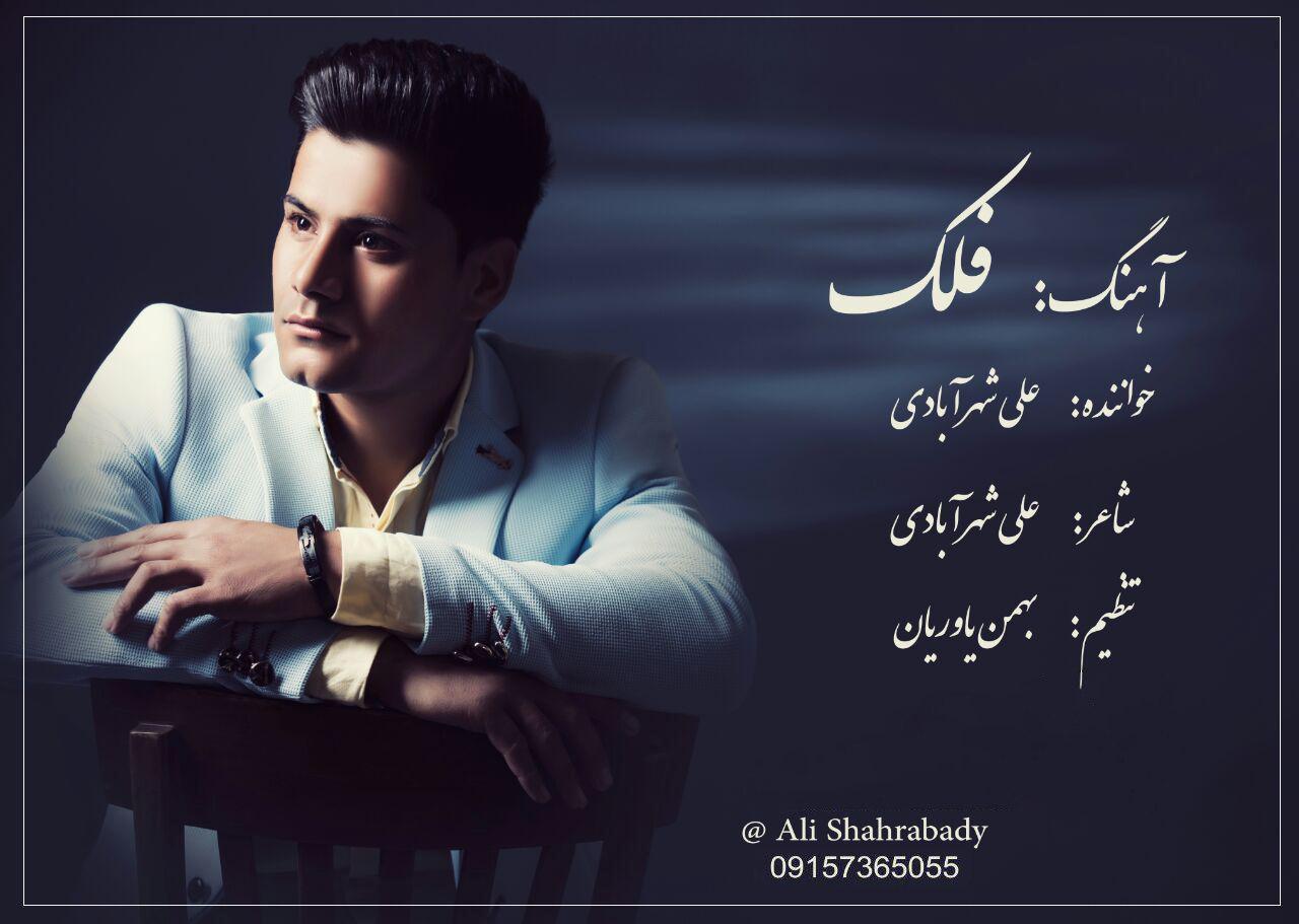 آهنگ جدید و بسیارزیبا از  علی شهرآبادی به نام فلک (فارسی)
