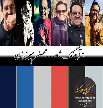 6آهنگ شاد و بسیارزیبا از  محسن میرزازاده در کرمانج موزیک