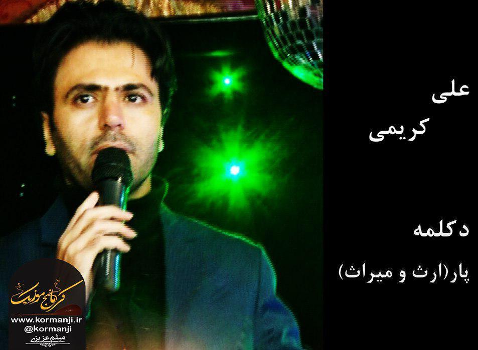دکلمه کرمانجی علی کریمی به نام پار (ارث و میراث)