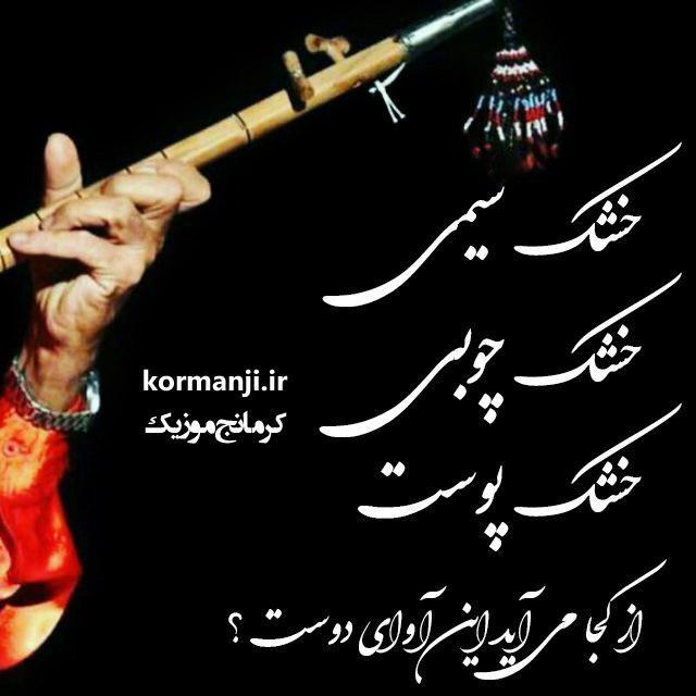 دو آهنگ کرمانجی قدیمی بسیارزیبا از  علی بابارستمی (دلال) و  پری درونگری (سکینه)