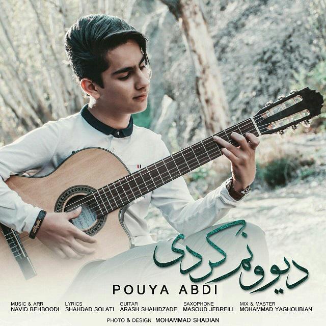 آهنگ جدیدپویا عبدی به نام دیونم کردی در کرمانج موزیک
