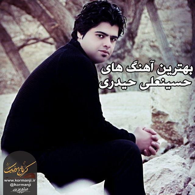 گلیچین از بهترین آهنگ های حسین علی حیدری در کرمانج موزیک