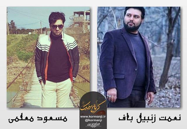 اجرای مشترک نعمت زنبیل باف و مسعود معلمی