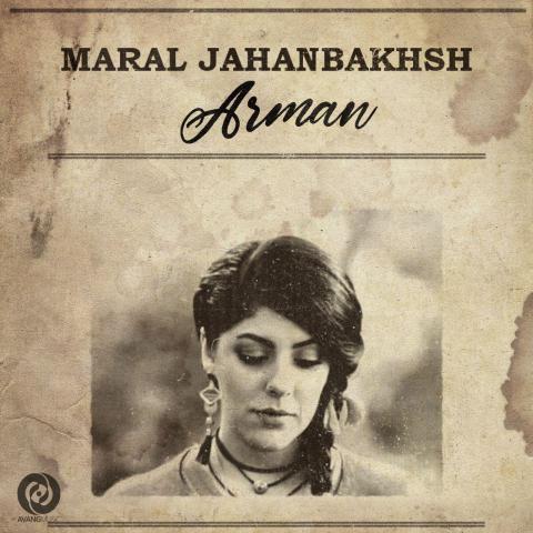 آهنگ جدید و بسیارزیبا از مارال جهانبخش به نام اَرمان اَرمان