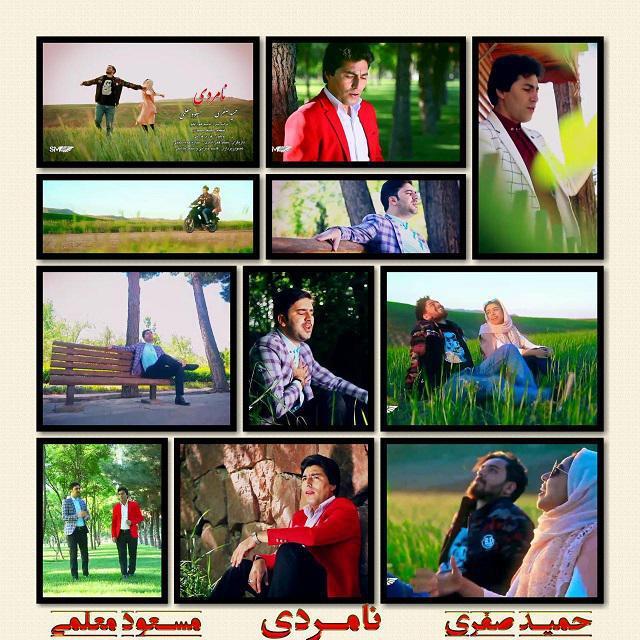 آهنگ جدید کرمانجی از مسعود معلمی و حمید صفری به نام نامردی