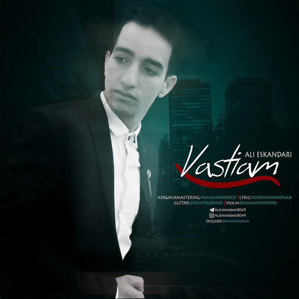 آهنگ و موزیک ویدئوجدیدکرمانجی از علی اکندری به نام وستیام