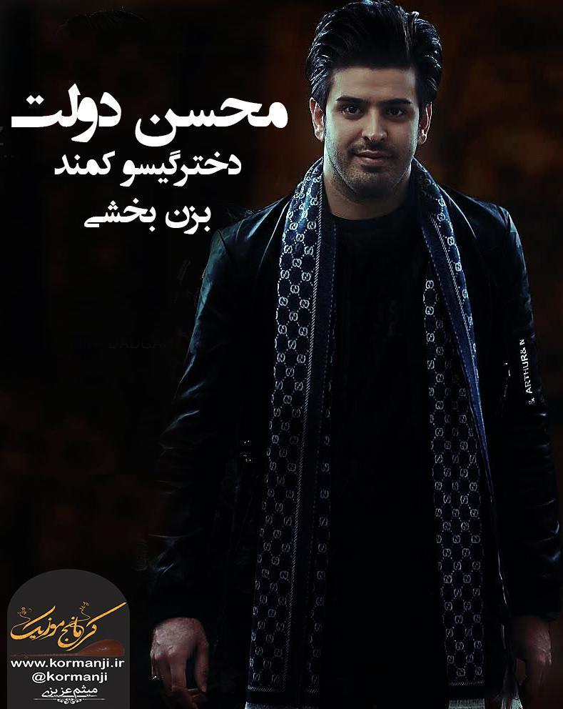 اجرای جدید محسن دولت و چند آهنگ جدید