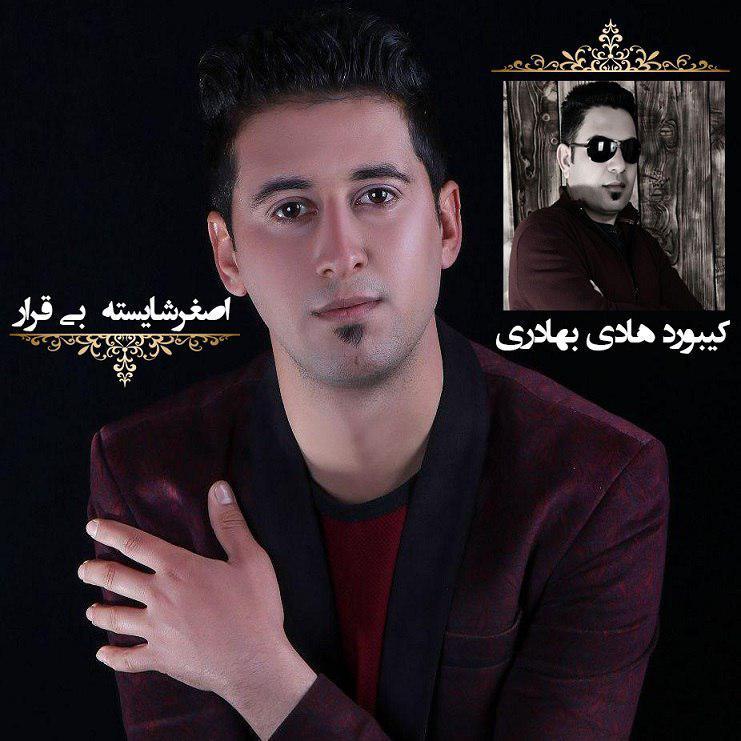 آهنگ جدید کرمانجی از اصغرشایسته به نام بی قرار