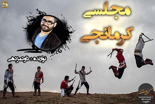 آهنگ مجلسی کرمانجی شاد مخصوص مجلس