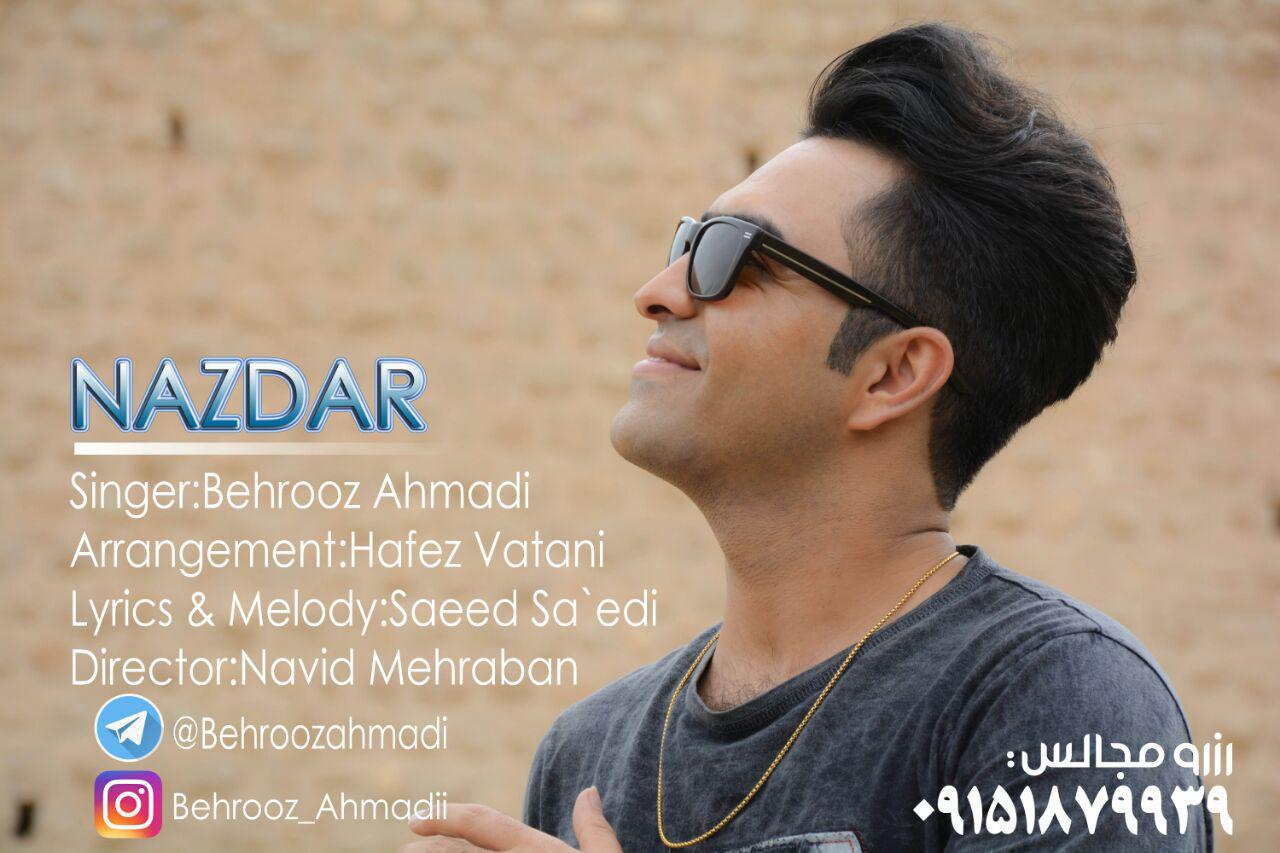 آهنگ و موزیک جدید از بهروز احمدی به نام نازدار