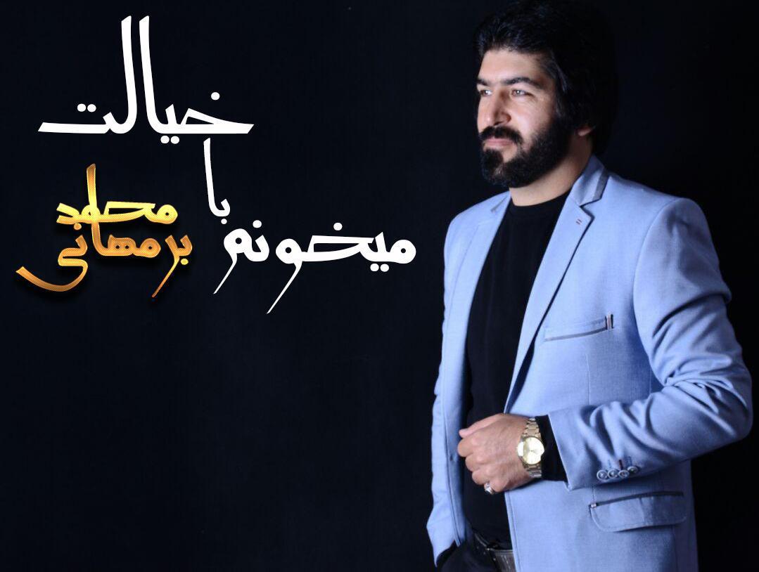 دانود آهنگ جدید از محمدبرمهانی به نام میخونم با خیالت