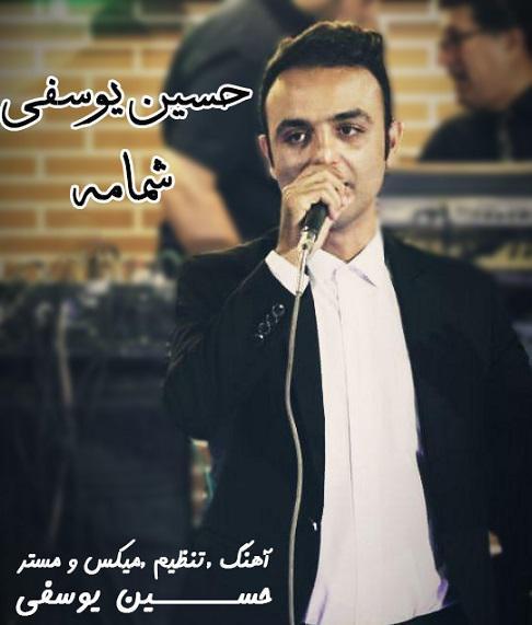 آهنگ جدید کرمانجی از حسین یوسِف به نام شمام