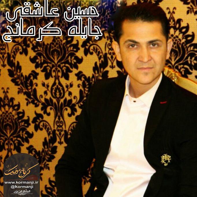 آهنگ جدید کرمانجی از حسین عاشقی به نام جایله کرمانج