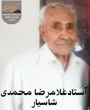 آهنگ شاسیار از استاد غلامرضا محمدی