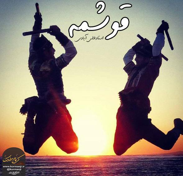 دانلود قوشمه شاد کرمانجی از استاد علی آبادی