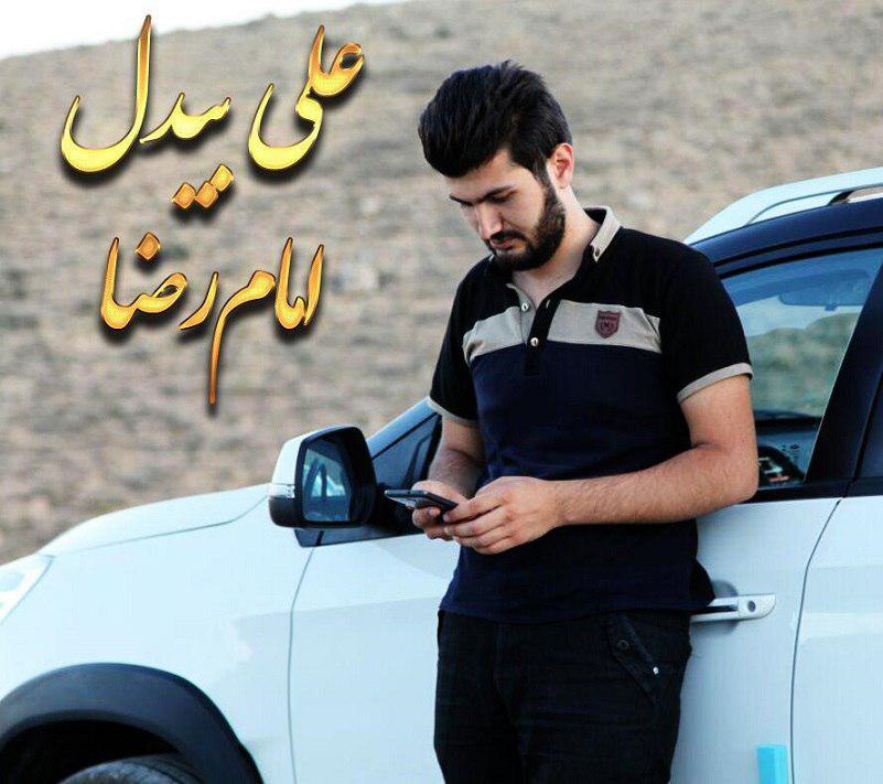 دانلود آهنگ جدید کرمانجی از علی بیدل به نام امام رضا