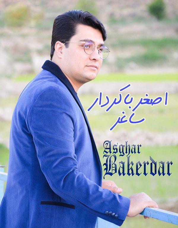 دانلود آهنگ جدید از اصغرباکردار به نام ساغر