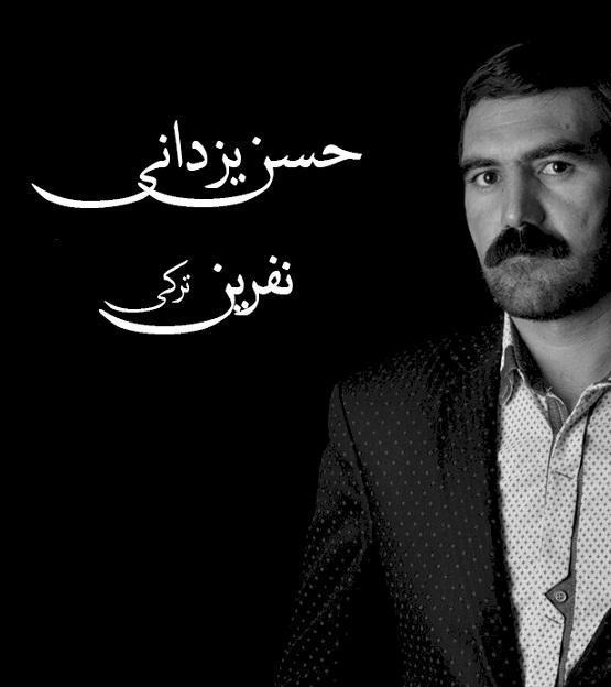 دانلود آهنگ ترکی از حسن یزدانی به نام نفرین