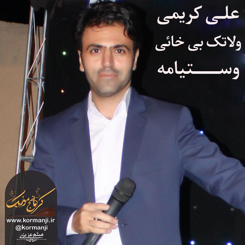دو آهنگ کرمانجی جدید از علی کریمی به نام ولات بی خائی و  وستیام
