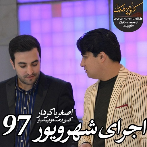 اجرای مجلسی کرمانجی جدید اصغر باکردار