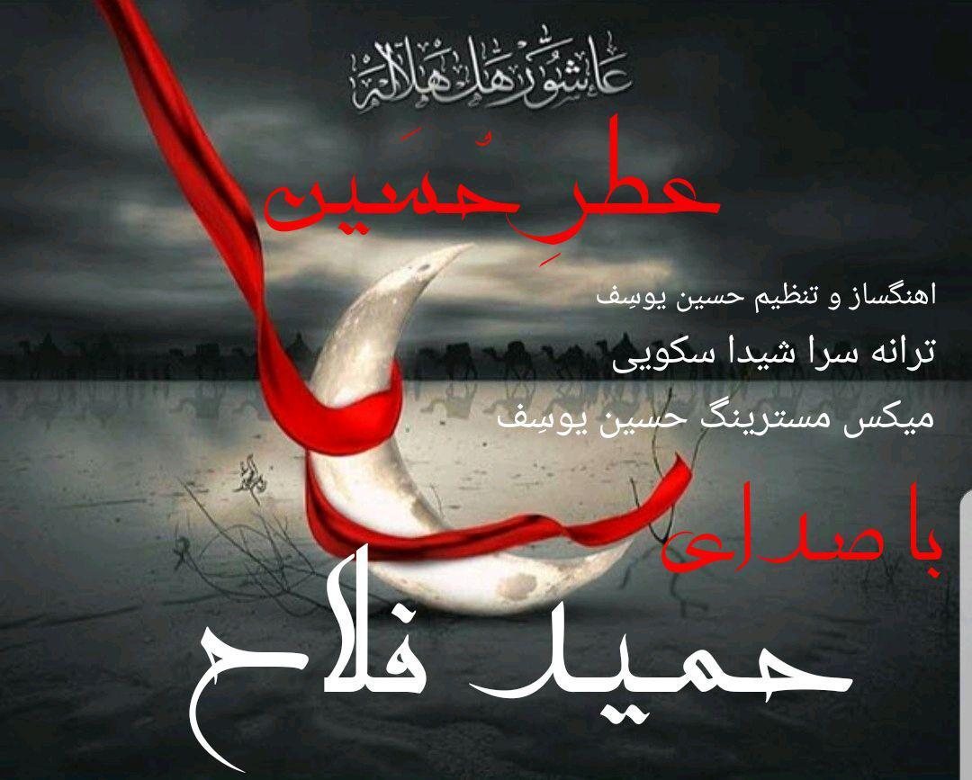 دانلود مداحی جدید و بسیارزیبا از حمیدفلاح به نام عطر حسین در کرمانج موزیک