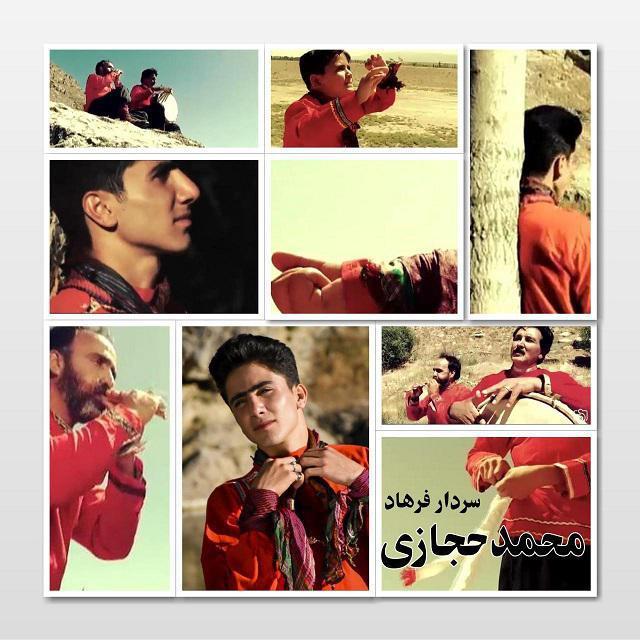 آهنگ و موزیک ویدئو کرمانجی از محمد حجازی به نام سردار فرهاد