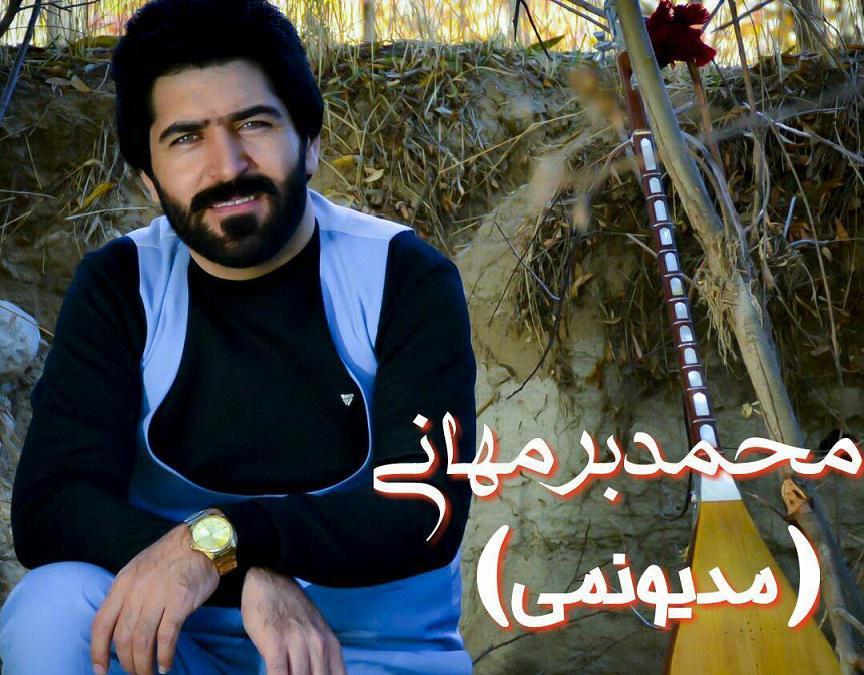 آهنگ جدید کرمانجی از محمدبرمهانی به نام مدیونمی