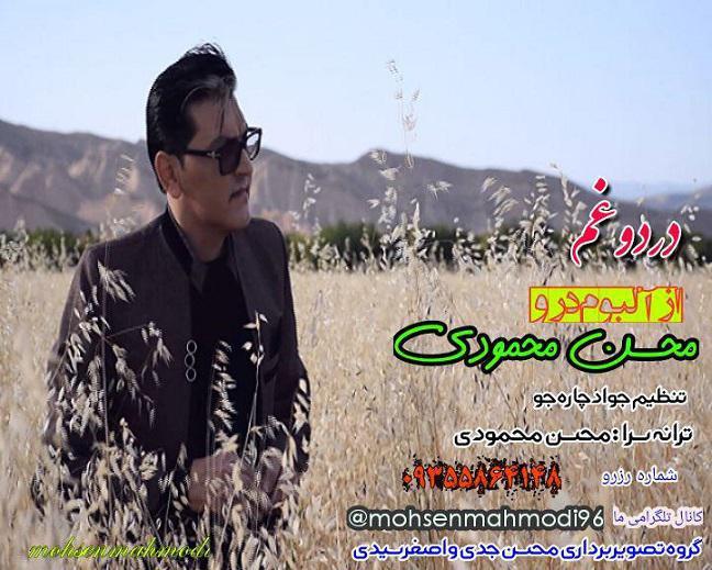 دانلود آهنگ جدید کرمانجی از محسن محمودی به نام درد و غم