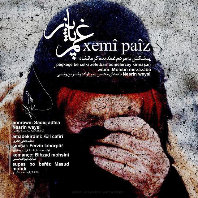 آهنگ جدید از محسن میرزازاده به نام غم پاییز در کرمانج موزیک