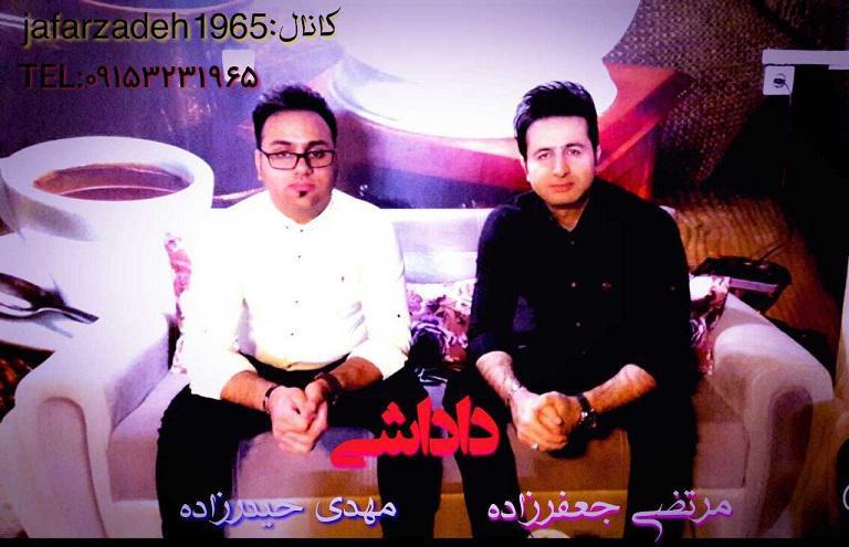 آهنگ جدید از مرتضی جعفرزاده به نام داداشی