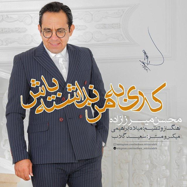 آهنگ جدید از محسن میرزازاده به نام کاری به من نداشته باش