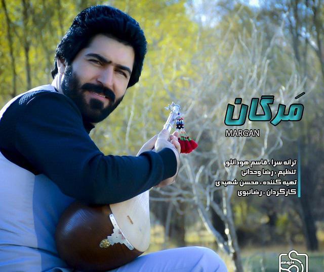 آهنگ جدید کرمانجی از محمدبرمهانی به نام مرگان