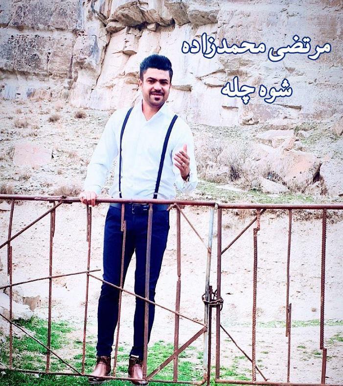 آهنگ جدید مرتضی محمدزاده به نام شوه چله