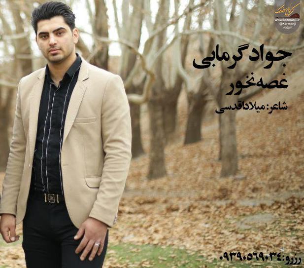 آهنگ جدید و زیبا از جواد گرمابی به نام غصه نخور