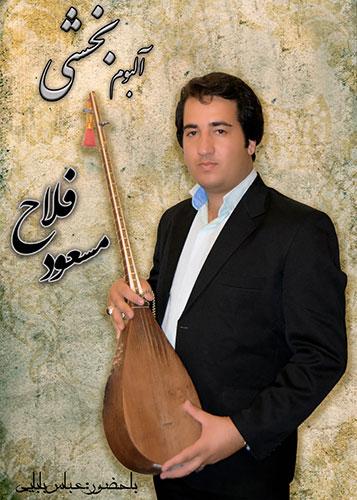 آلبوم جدید و بسیار زیبا مسعودفلاح  با حضورعباس بابایی به نام بخشی