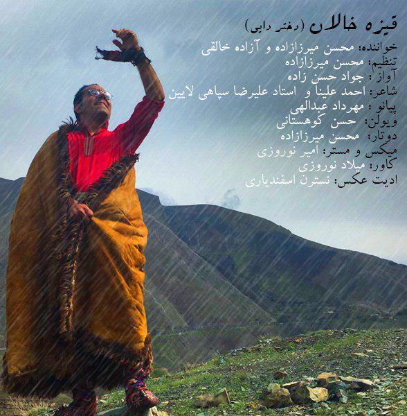 آهنگ جدید از محسن میرزازاده و آزاده خالقی به نام قیزه خالان