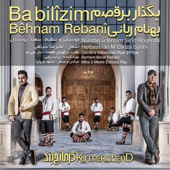 اولین قطعه كامل رقص كرمانجي شمال خراسان با صدای بهنام ربانی به نام  با بلیزم - بگذار برقصم