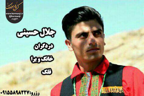 چند آهنگ زیبا کرمانجی از جلال  حسینی