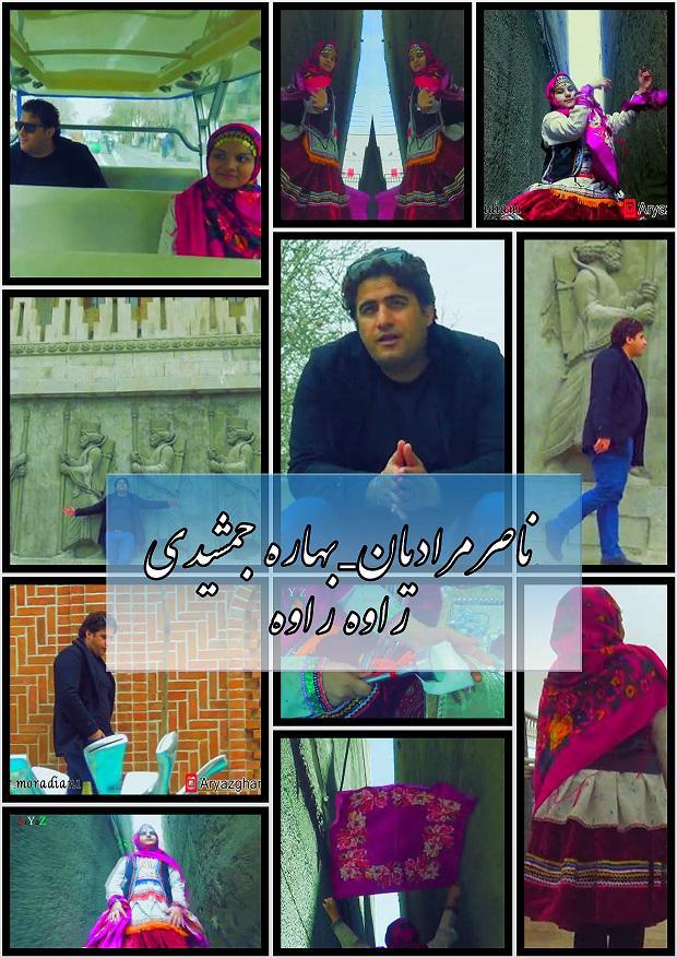 آهنگ جدید از ناصرمرادیان و بهاره جمشیدی به نام وره وره