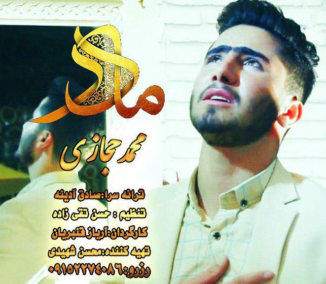آهنگ و موزیک ویدئو جدید از محمدحجازی به نام دائیک(مادر)