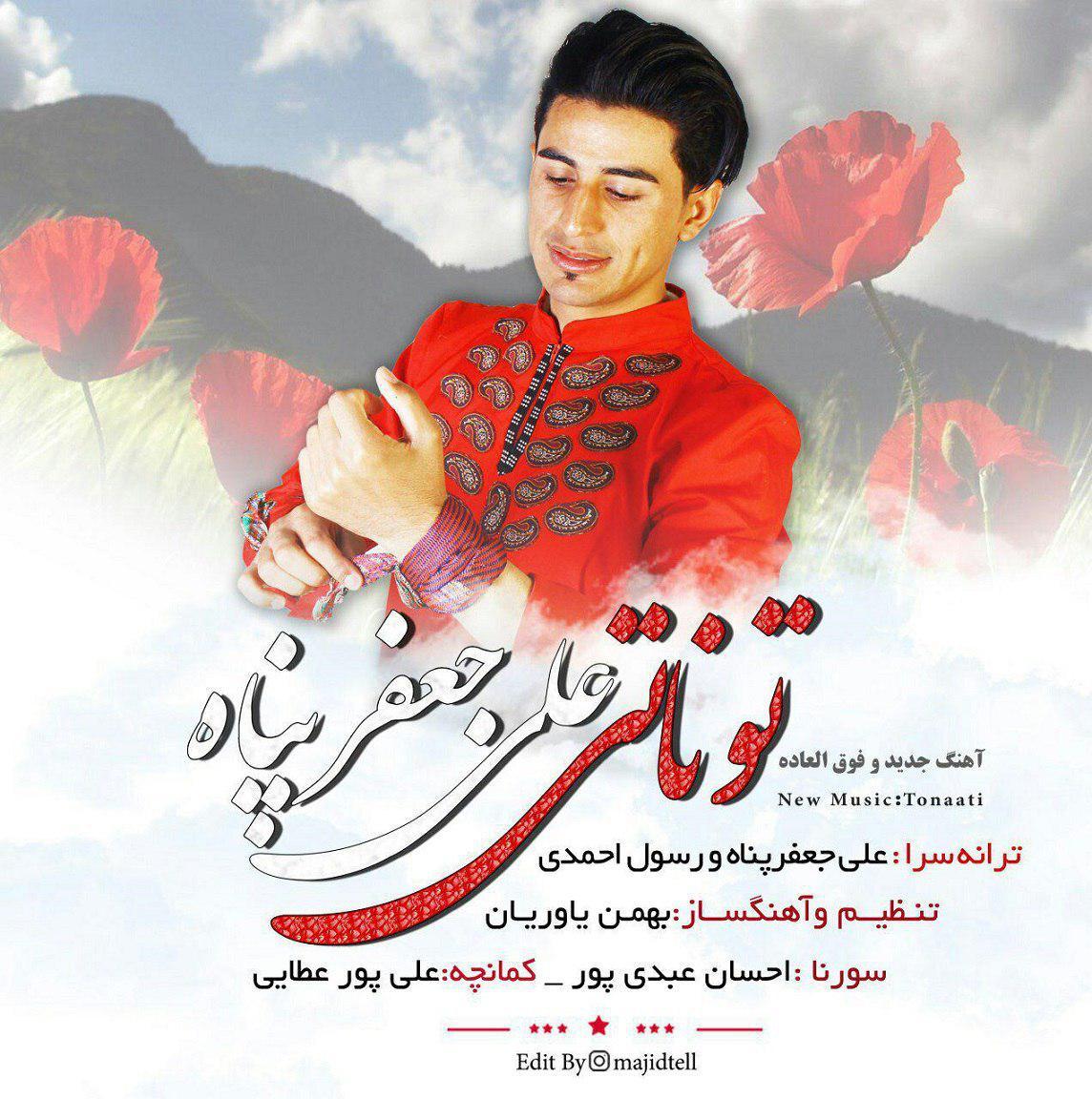 آهنگ جدید و زیبا از علی جعفرپناه به نام توناتی(ترکی؛کرمانجی)
