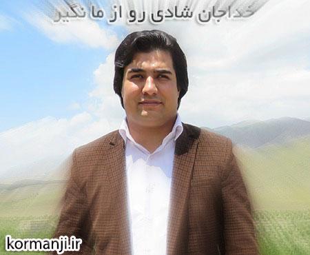 دانلودآهنگ جدید وبسیار زیبا اصغرباکردار در کرمانج موزیک