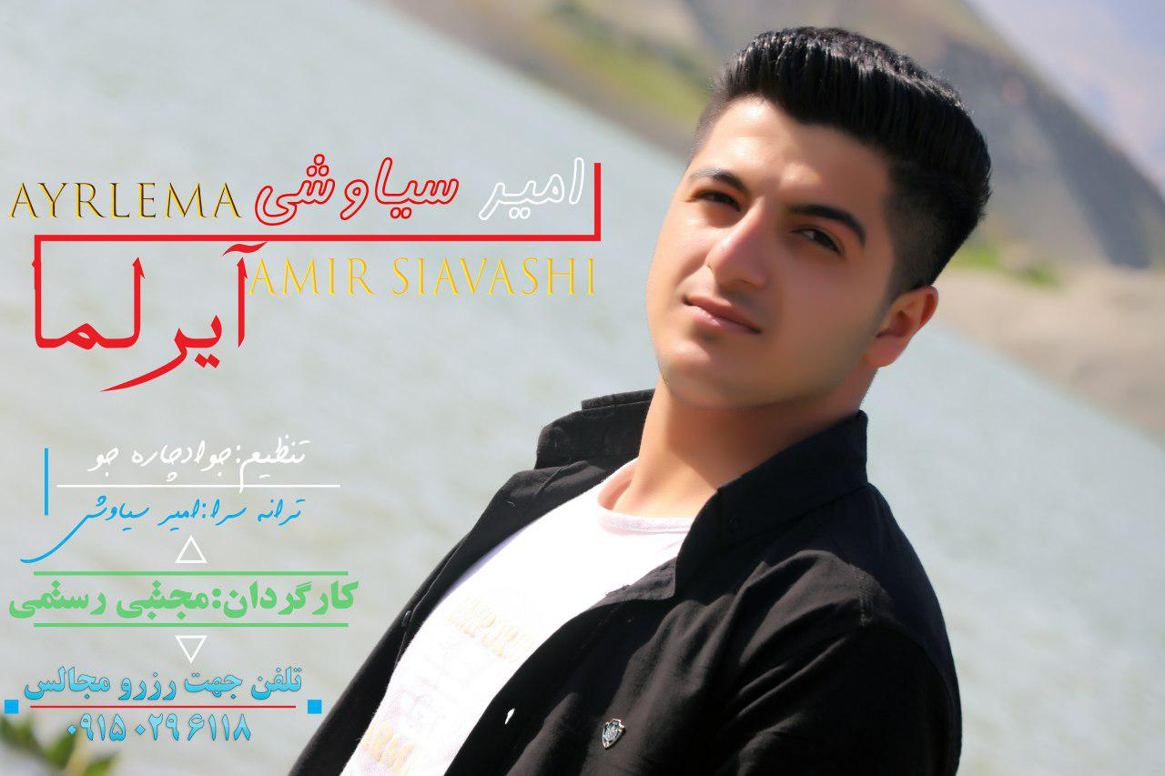 آهنگ و موزیک ویدئو جدید از امیر سیاوشی به نام آیرلما (ترکی)