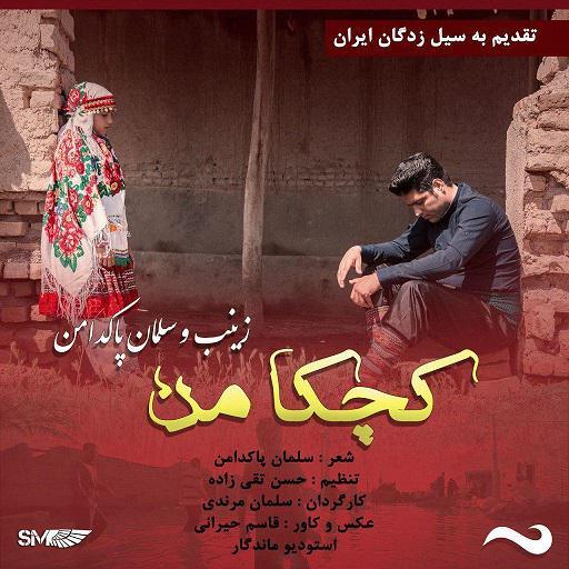 آهنگ جدید و زیبا از سلمان پاکدامن و زینب پاکدامن به نام کچکا من