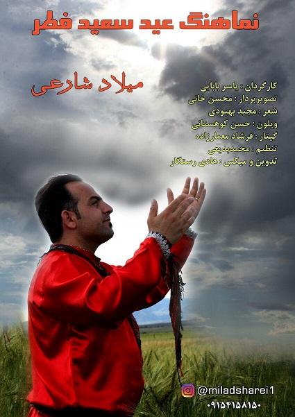 آهنگ جدید کرمانجی از میلاد شارعی به نام عید فطر